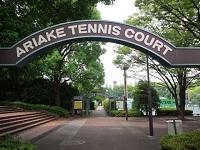 有明テニスの森