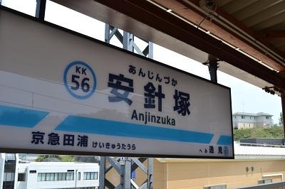 アンジン駅