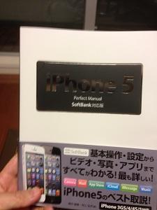 iPhone5取説本