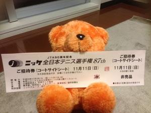 全日本チケット
