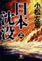 日本沈没上