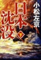 日本沈没下