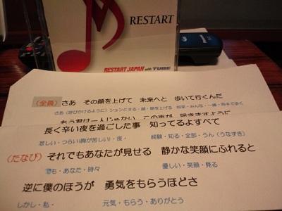 restart 詞面2