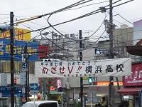 駅前横断幕