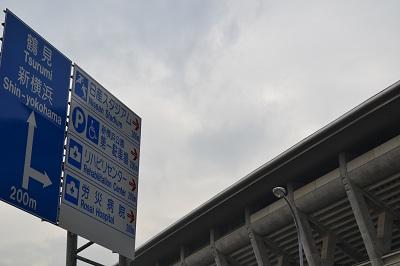 新横浜公園2